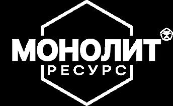 МонолитРесурс